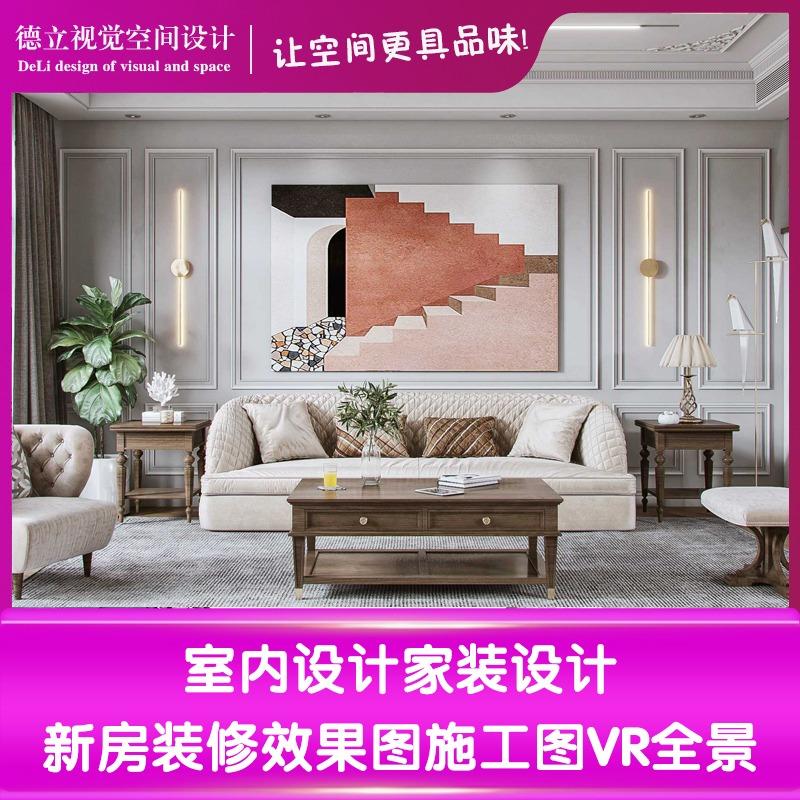 美式风格室内设计家装设计新房装修效果图