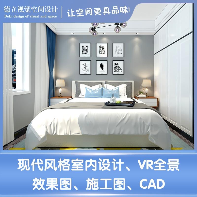 现代风格室内设计新房装修装饰效果图施工图设计CAD VR全景