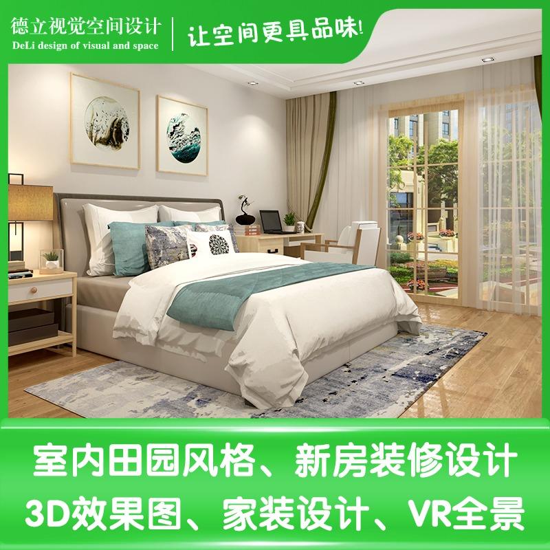 田园风格室内设计新房装修设计3D效果图设计家装设计VR全景