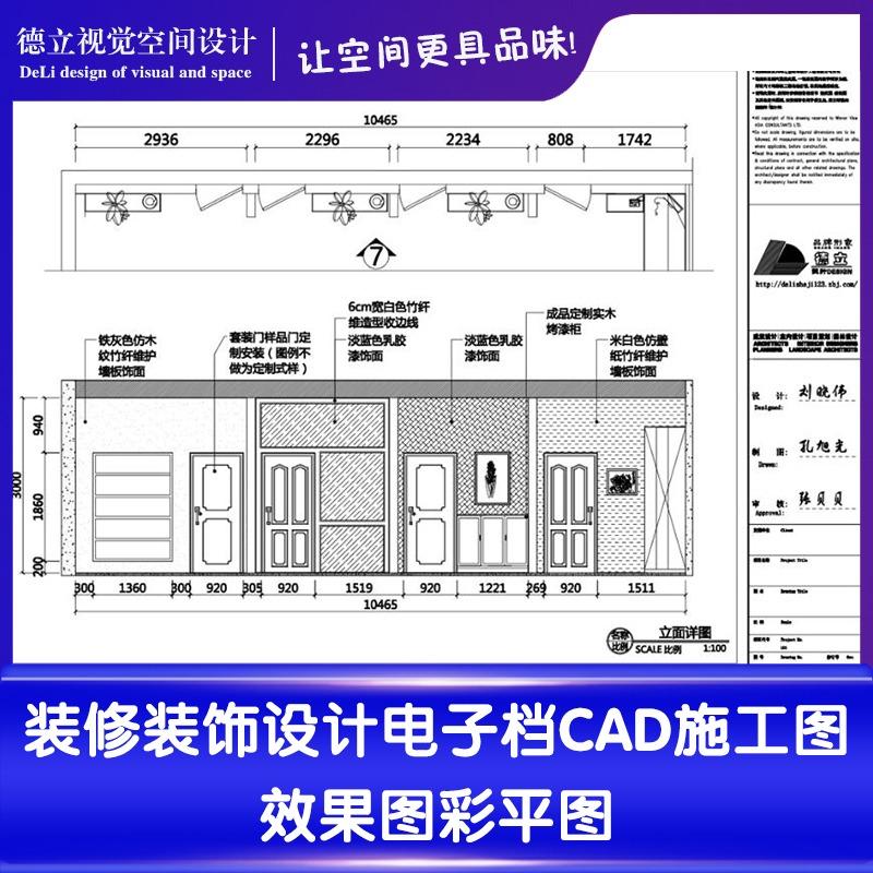 装修装饰设计电子档CAD施工图设计效果图彩平图
