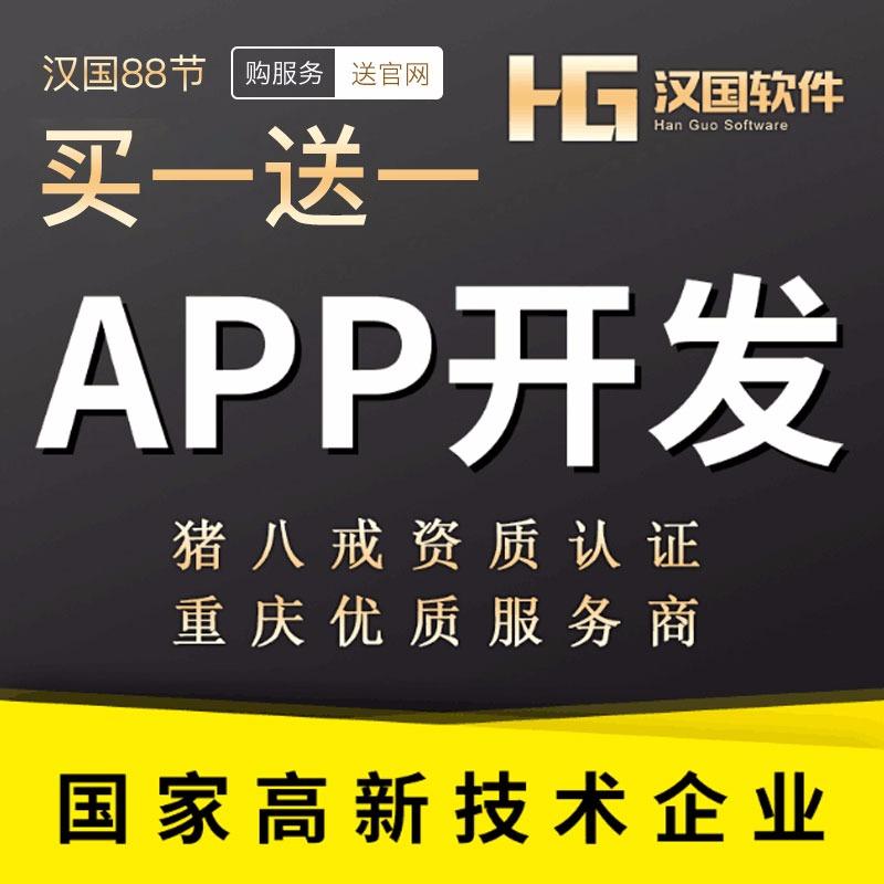 APP开发-教育app制作餐饮家政生鲜外卖app/电商app