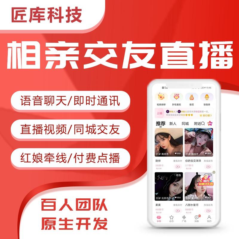 相亲交友app 开发 同城交友app 开发 短视频交友app定制 开发