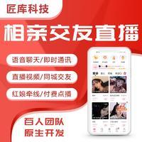 相亲交友app开发同城交友app开发短视频交友app定制开发