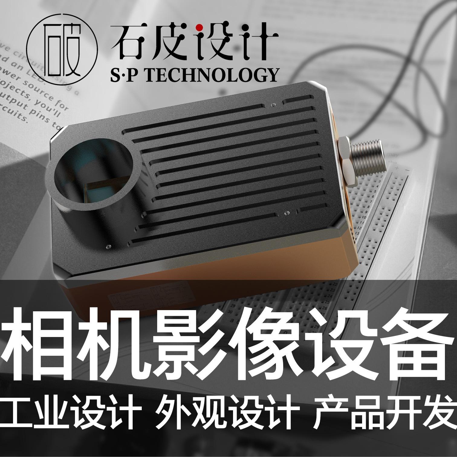 工业相机影像外观设计工业设计结构开发产品设计医疗产品外观设计