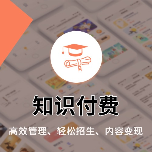 知识阅读付费在线教育内容分销系统微信小程序公众号开发