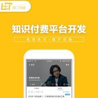 知识付费安全教育平台开发教育商城在线教育直播视频定制开发杭州