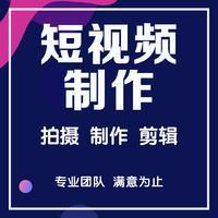 【短视频制作】创意抖音短视频中文英语小语种配音特价配乐