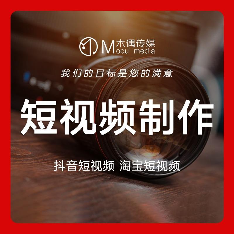 产品宣传片形象片拍摄处理特效制作/静物图片拍摄处理淘宝短视频