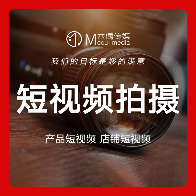 产品拍摄制作/线上短视频/产品短视频/店铺宣传短视频制作