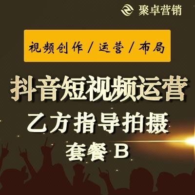 【抖音短视频运营】企业抖音快手短视频制作抖音代运营套餐B
