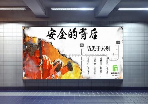 石家庄轨道交通消防平面公益广告设计征集大赛 闻未设计工作室 投标-猪八戒网