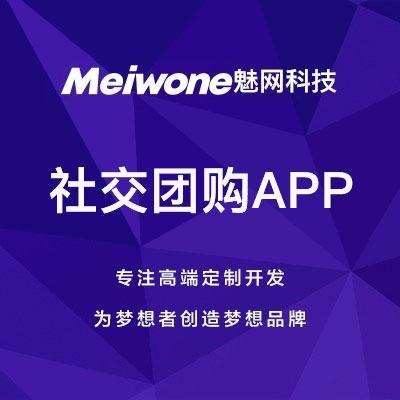社区团购app/社区电商app开发/生鲜商城app开发