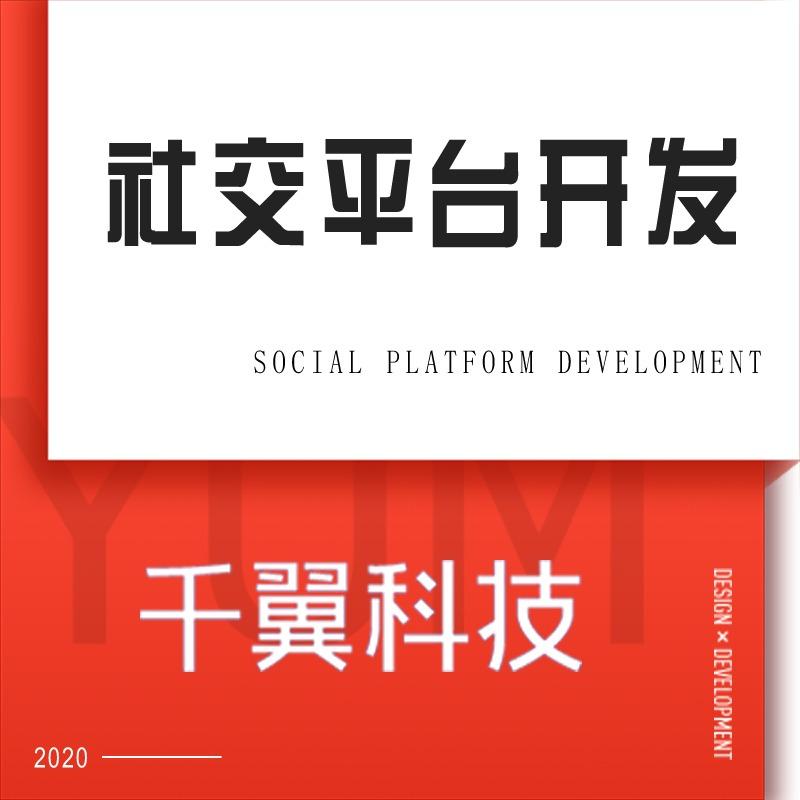 社交直播微信平台开发短视频系统源码搭建语音聊天小程序定制作