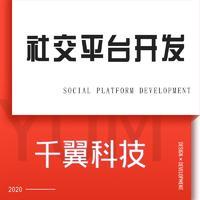 社交直播微信平台 开发 短视频系统源码搭建语音聊天 小程序 定制作