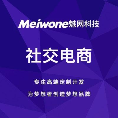 社交电商app/成品社交电商app/社交电商app源码