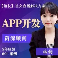 【社交直播】语音交友/约会/聊天/app成品小程序定制开发