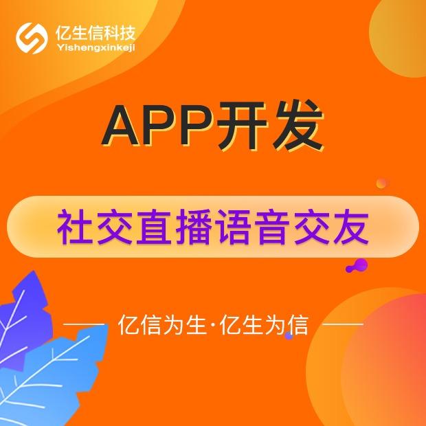app开发、|社交、交友、app开发、郑州APP、郑州小程序