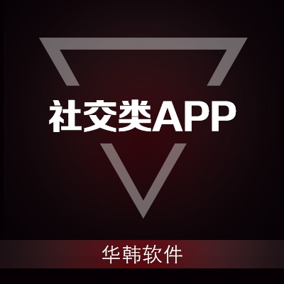 社交app开发/社交类app开发/聊天交友/app开发