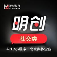 java开发-小程序开发-ios-社交聊天app-定制开发