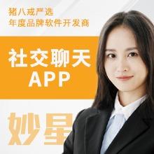 社交聊天APP开发|语音交友app制作|游戏陪玩APP设计