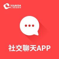 【9年品牌】App小程序定制开发│社交聊天活动app类似微信