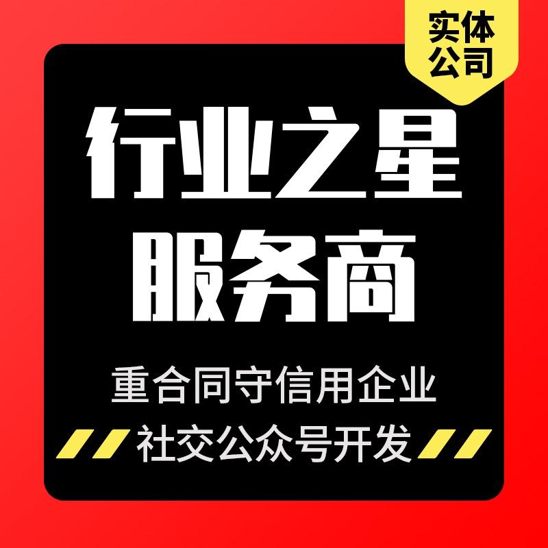 【微信活动社交 开发 】微信宣传/微信H5 开发 /微婚庆/微社区