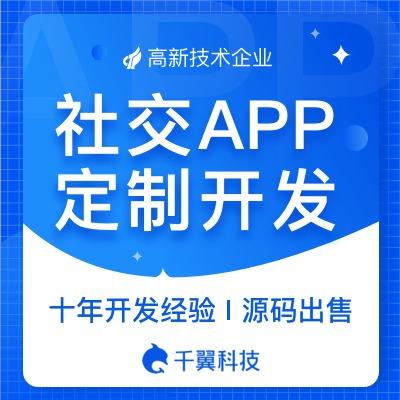 社交APP定制开发手机直播app源码短视频录播成品软件制作