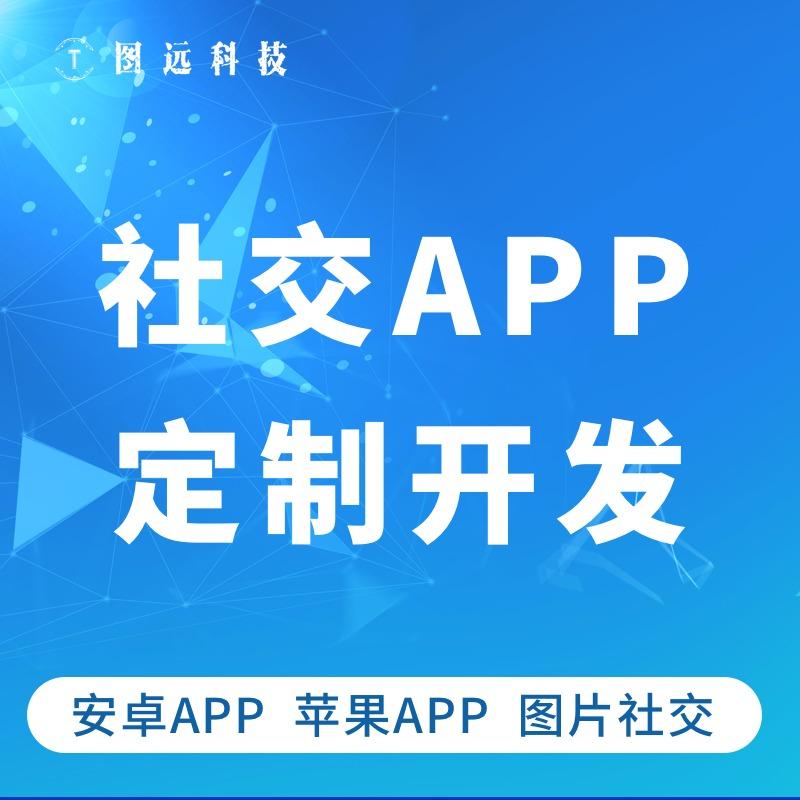 APP开发|社交|休闲|娱乐|即时聊天|朋友圈|视频点播