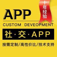 社交APP聊天交友购物商城社交分销返佣APP开发定制