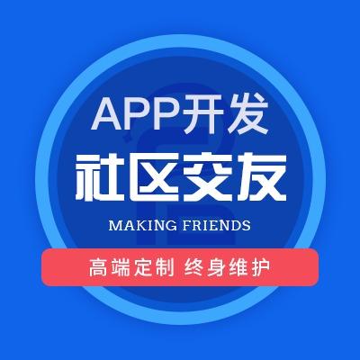 APP定制 聊天交友同城交友娱乐社区即时通讯社交商城