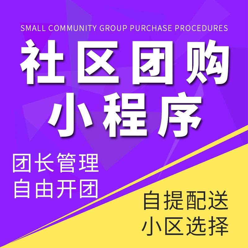 [小程序开发]社区团购小程序开发 微信三级分销 米菲微商系统