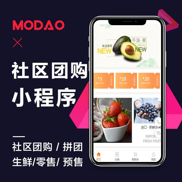 社区团购小程序/零售/生鲜/社区拼团/预售拼团微信公众号平台
