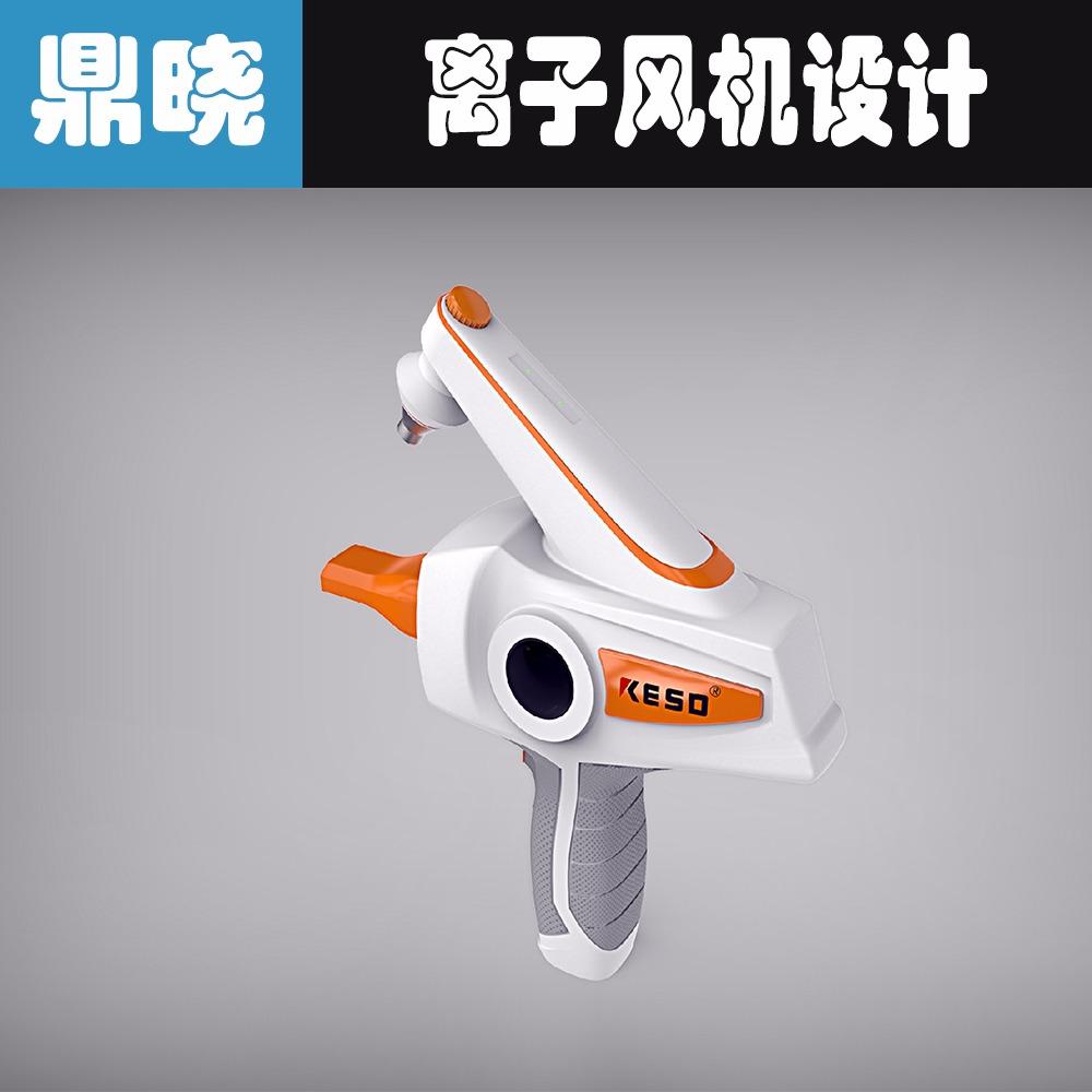 离子风机/外观设计/结构设计/手握式产品设计/塑料产品设计