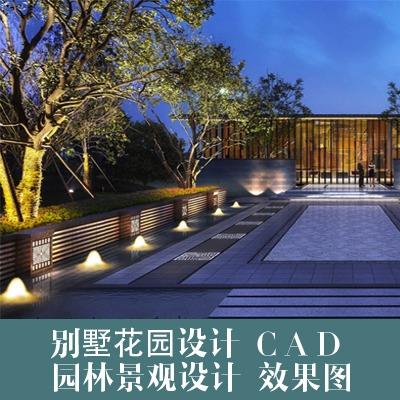 别墅庭院设计花园景观设计园林设计屋顶花园工程设计CAD效果图