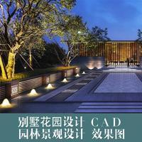别墅庭院设计花园景观园林设计屋顶花园工程设计CAD效果图