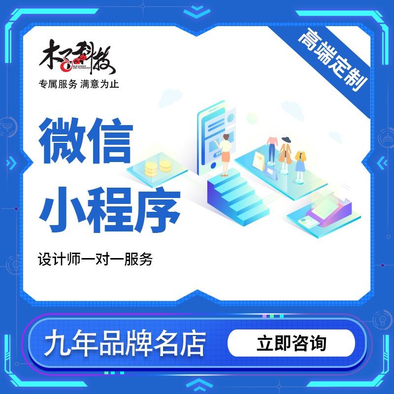 【微信小程序】生鲜行业休闲娱乐食品饮料医疗器械小程序定制开发