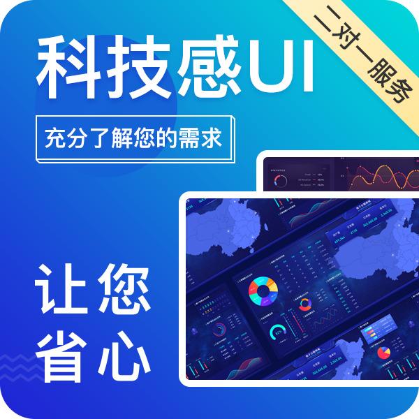 科技感界面大数据软件UI设计可视化深色系统图表界面设计