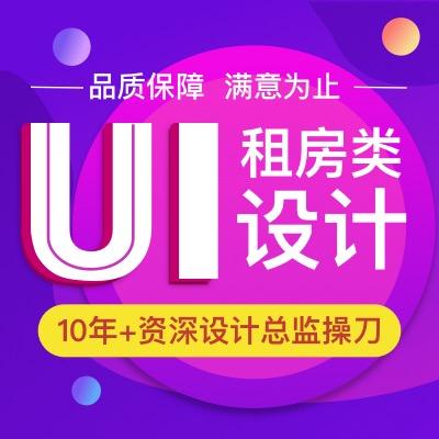 租房UI设计/移动UI设计/UI设计/UI设计/房屋出租UI