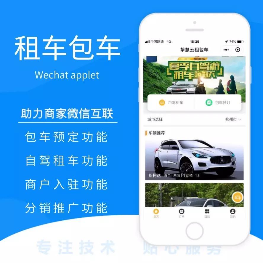 微信租车包车小程序开发 公众号定制自驾游租车预定自驾选车包车