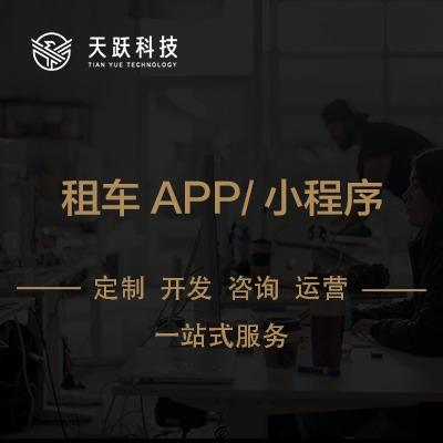 租车APP开发|共享汽车|仿凹凸租车|杭州APP小程序