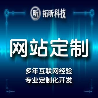 pc+手机站HTML5网站搭建公司建设网站企业手机网站公司