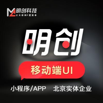 app开发-软件开发-java-php- 移动  UI  设计 -网站