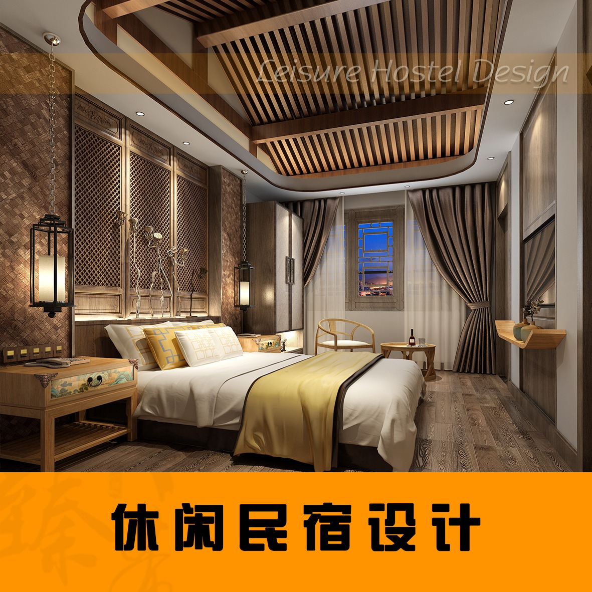 休闲娱乐会所设计民宿酒店设计主题特色酒店效果图设计