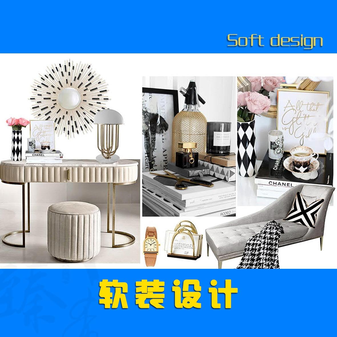 软装设计家具配置设计色彩搭配设计材料设计酒店家居软装配置设计