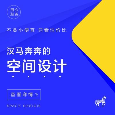 【空间设计】超市综合体空间设计/店铺升级/专业空间效果图制作
