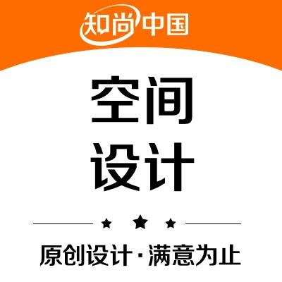 SI空间<hl>设计</hl>北京展厅展会室内装修餐饮店家装效果图办公室<hl>公装</hl>