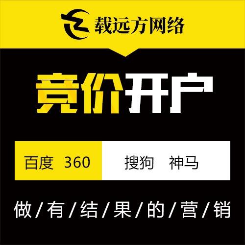 百度360搜狗UC神马多行业竞价开户媒体广告投放超高返点
