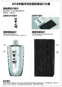 2018中国洋河白酒包装设计大赛 MCC万城文化品牌创意研究室 投标-猪八戒网