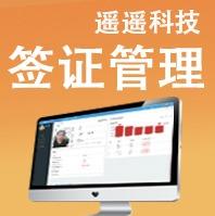 签证管理系统 签证软件 签证管理 签证 美国签证 定制 成品