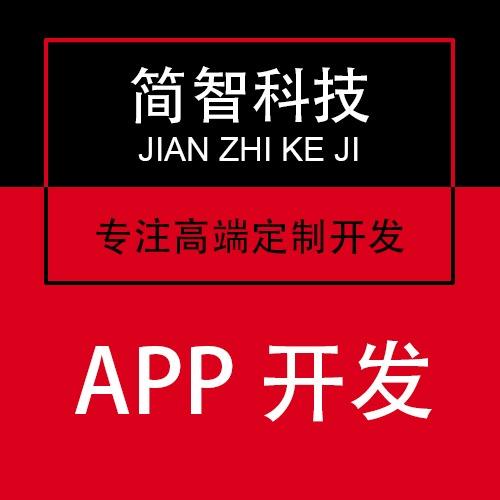 APP开发|教育app|在线教育app|定制开发app|网站